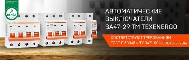 Автоматические выключатели ВА 47-29
