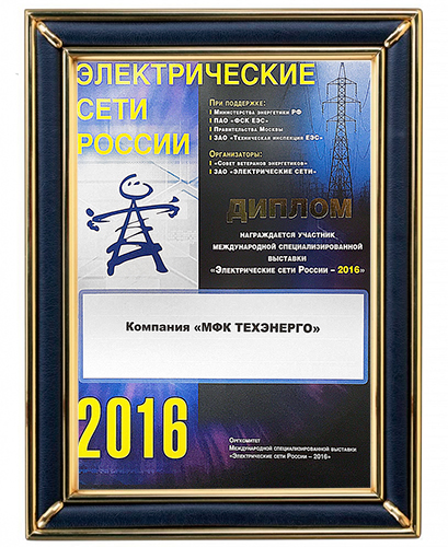Electrical-networks-of-Russia.jpg