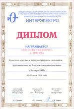 """Диплом за высокое качество и технический уровень экспонатов, представленных на 9-ой международной выставке """"Электро-2000""""."""