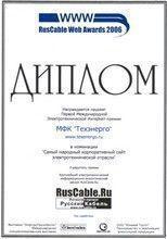 """RusCable Web Awards 2006.. Лауреат в номинации """"Самый народный корпоративный сайт электротехнической отрасли""""."""
