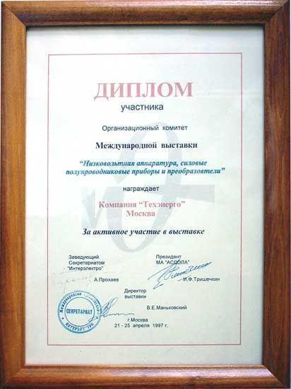 ЭЛЕКТРО-1997