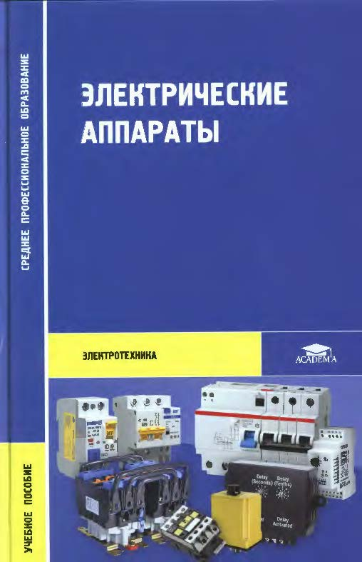 Скачать книгу электрические аппараты