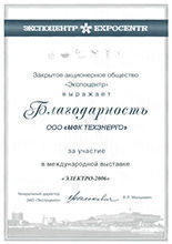"""Благодарность за участие в международной выставке """"ЭЛЕКТРО-2006""""."""