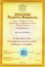 Золотая грамота мецената - 2006. За выдающийся вклад в дело возрождения высоких идеалов духовности и милосердия.
