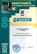 Информация о компании Диплом участника выставки Энергетика Энергоэффективность 2008 г Саратов