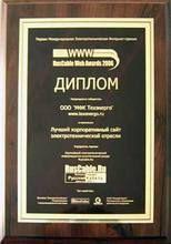 """RusCable Web Awards 2006. """"Лучший корпоративный сайт электротехнической отрасли"""". Гран-При конкурса."""