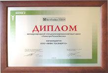 ЭлектроТехноЭкспо-2004