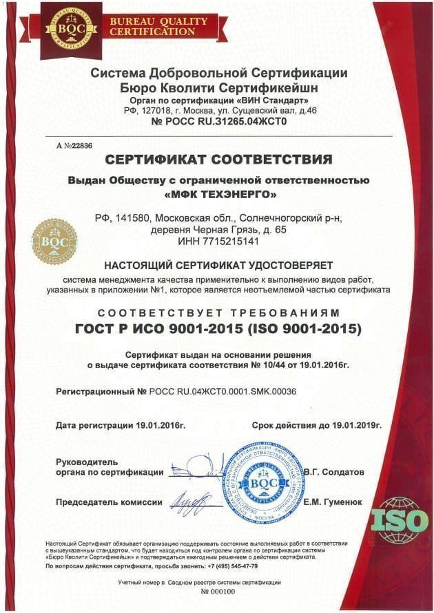 ISO Rus.jpg