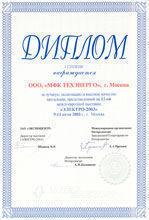 """Диплом 1 степени за лучшую экспозицию и высокое качество продукции, представленной на 12-ой международной выставке """"ЭЛЕКТРО-2003""""."""