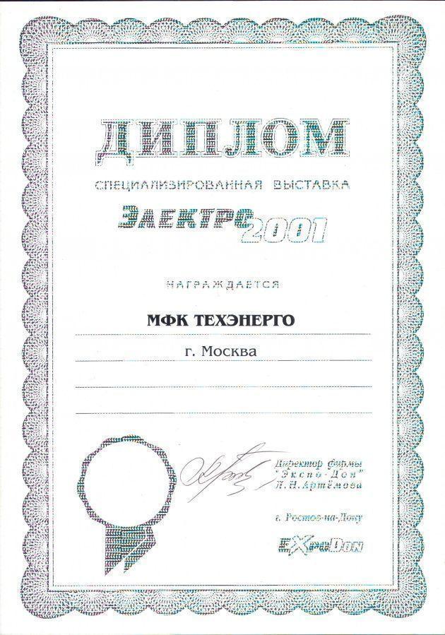 Диплом за участие в выставке Электро-2001 г.Москва.jpg