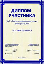 """Диплом участника 15-ой международной выставки """"ЭЛЕКТРО-2006""""."""