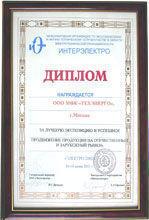 """на 10-ой международной выставке """"Электро-2001""""."""