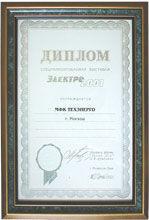 """Диплом за высокое качество и технический уровень экспонатов, представленных на 10-ой международной выставке """"Электро-2001""""."""