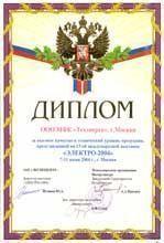 """Диплом за высокое качество и технический уровень продукции, представленной на 13-ой международной выставке """"ЭЛЕКТРО-2004""""."""