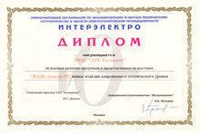 """Диплом за высокое качество продукции и представленные на выставке """"ВЭЛК-Электро-99"""" новые изделия современного технического уровня."""