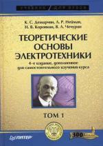 Теоретические Основы Электротехники Демирчян скачать Том 2
