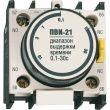 Пневмоприставка ПВИ-21 задержка на выкл.0.1-30сек 1з+1р